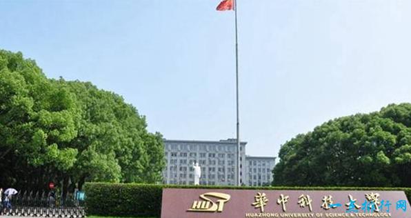中国十大名校之一《华中科技大学》