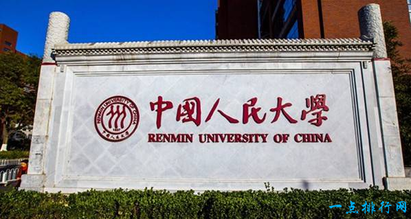中国十大名校之一《中国人民大学》