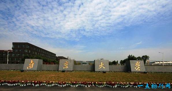 中国十大名校之一《南京大学》