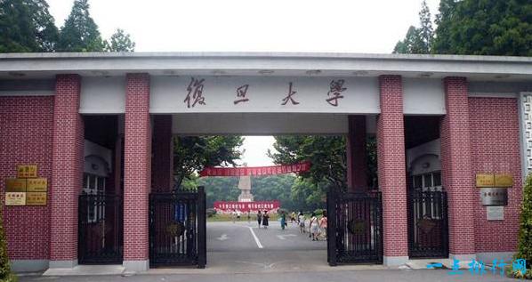 中国十大名校之一《复旦大学》