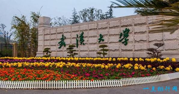 中国十大名校之一《武汉大学》