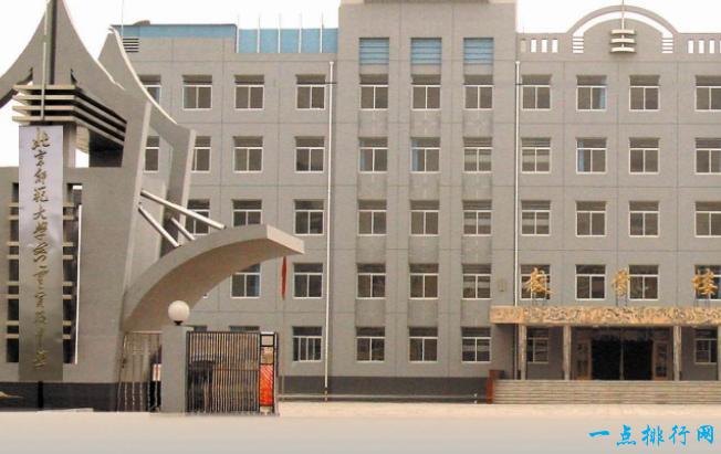 北师大实验中学