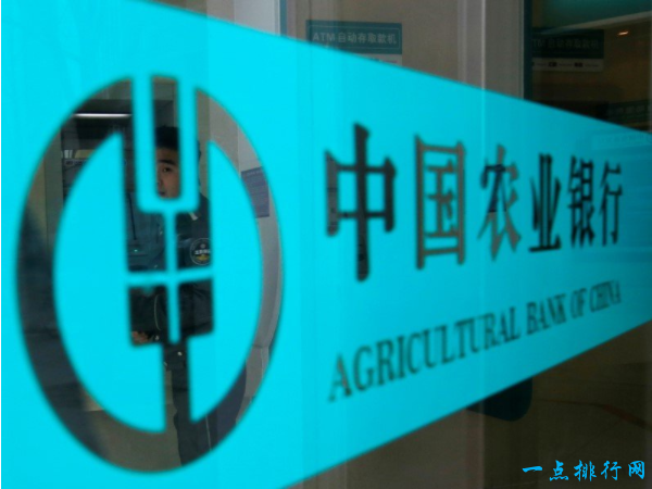 中国农业银行 2.82万亿美元