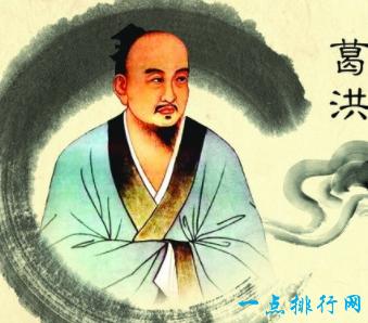 中国古代十大名医之一葛洪