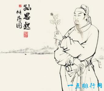 中国古代十大名医之一孙思邈
