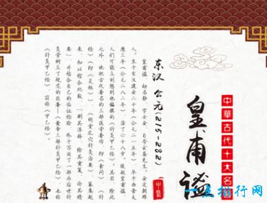 中国古代十大名医之一皇甫谧