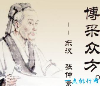 中国古代十大名医之一张仲景