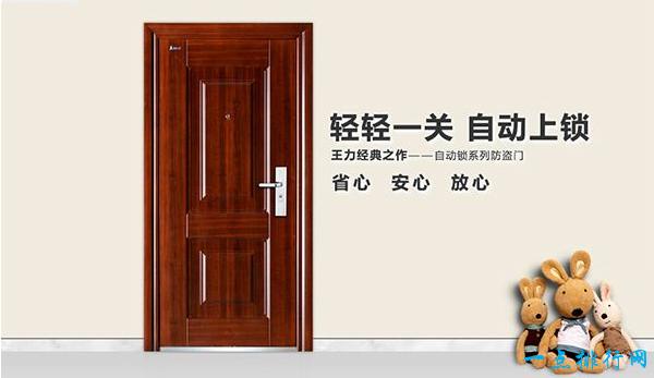 王力防盗门