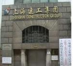 上海建工集团股份有限公司