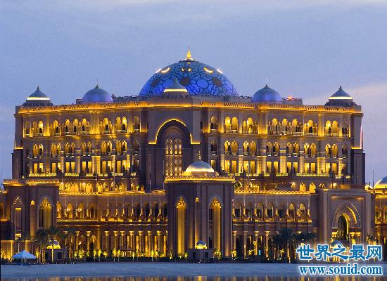 阿布扎比皇宫酒店 世界上唯一的一家8星级酒店
