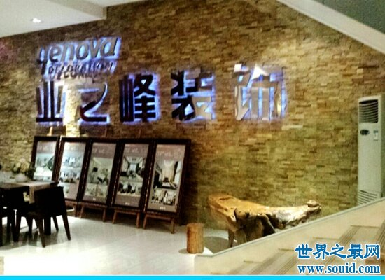 中国十大著名室内设计公司 只选对的不选贵的