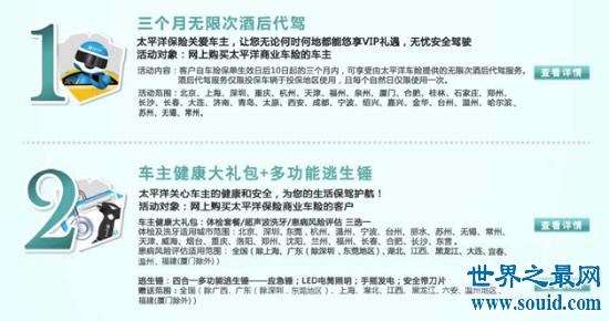 2018中国车险保险公司排名,平安保险价格最低服