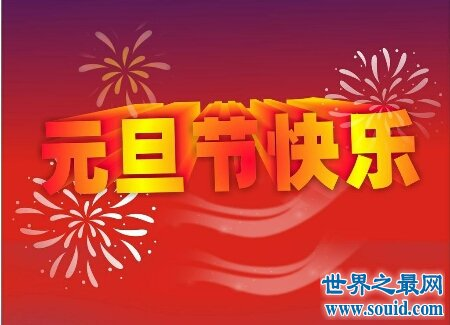 元旦节是我国的传统节日 元旦节是几月几日呢