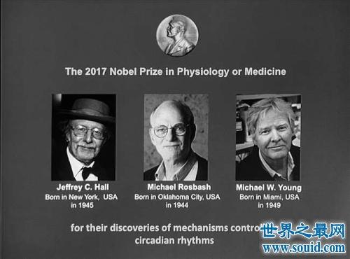 2017年诺贝尔生理学或医学奖获得者 他们向世界讲述生物钟