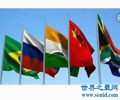从前的金砖四国 那知道金砖五国是哪五国吗