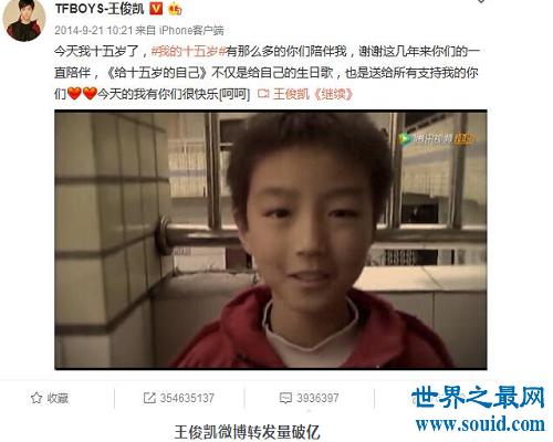 王俊凯微博创世界之最世界纪录