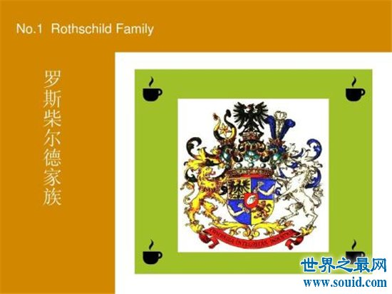 罗斯柴尔德家族究竟有多富有 后代十分低调相当于2000个马云