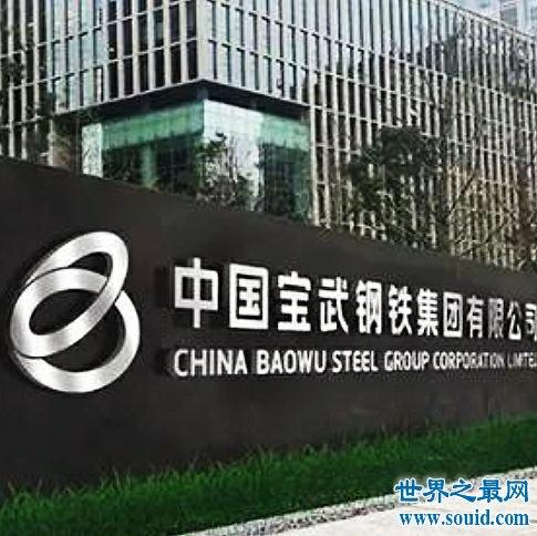 中国钢铁企业排名,中国最强的钢铁制造企业。