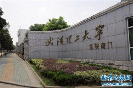 2018武汉理工大学排名全国排名43,是顶尖的211大学