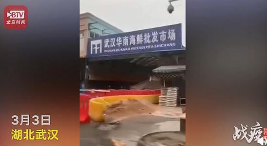 没有防护服的一家四口如何在华南海鲜市场旁边43天未感染